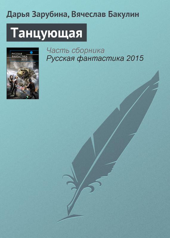 Вячеслав Бакулин Танцующая книги издательство аст танцующая на ветру