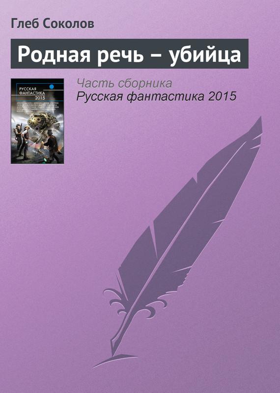 Обложка книги Родная речь – убийца, автор Соколов, Глеб