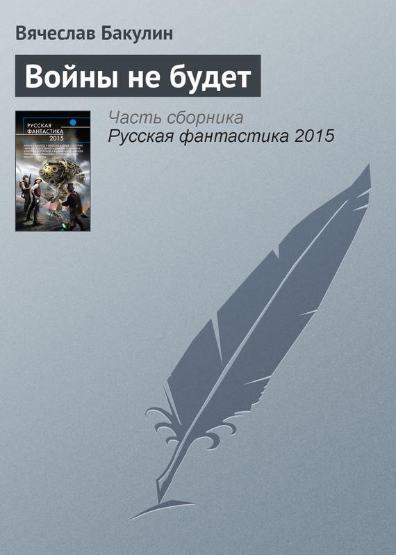 занимательное описание в книге Вячеслав Бакулин