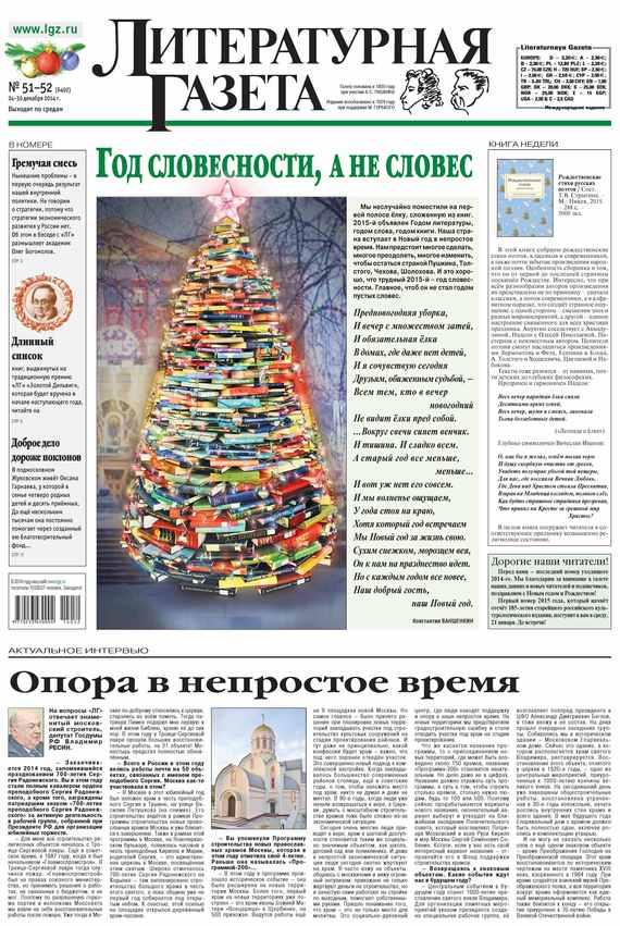 Литературная газета №51-52 (6492) 2014