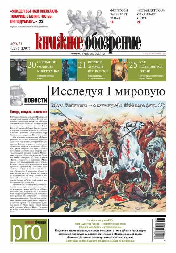 Отсутствует Книжное обозрение (с приложением PRO) №20-21/2014