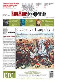 - Книжное обозрение (с приложением PRO) №20-21/2014