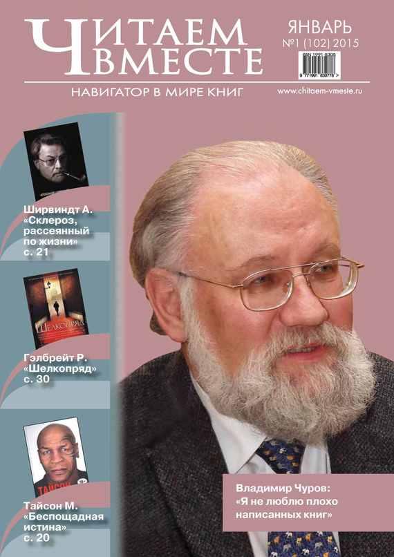 Отсутствует Читаем вместе. Навигатор в мире книг. №01/2015
