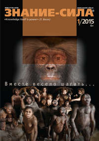 - Журнал «Знание – сила» №01/2015