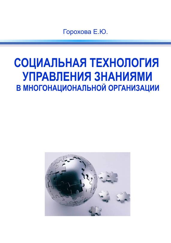 Евгения Горохова - Социальная технология управления знаниями в многонациональной организации