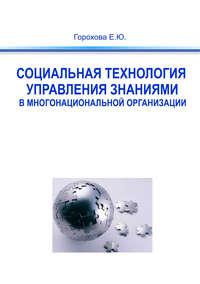 Горохова, Евгения  - Социальная технология управления знаниями в многонациональной организации
