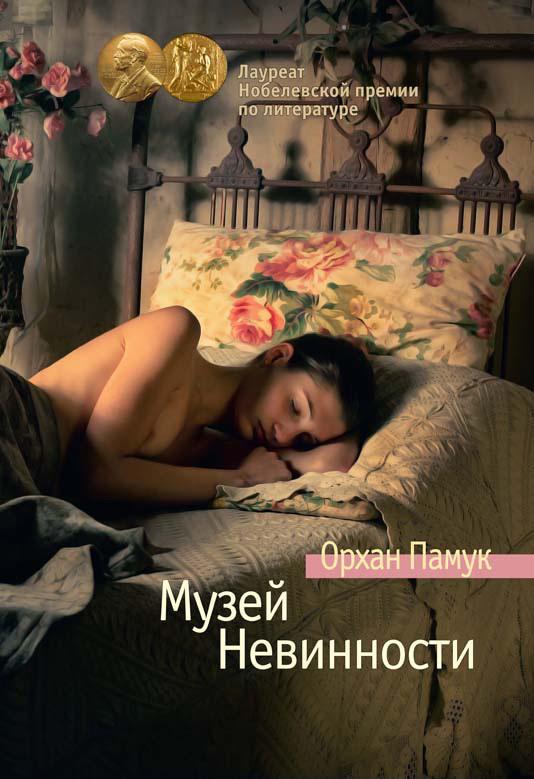 Орхан Памук Музей Невинности памук о снег
