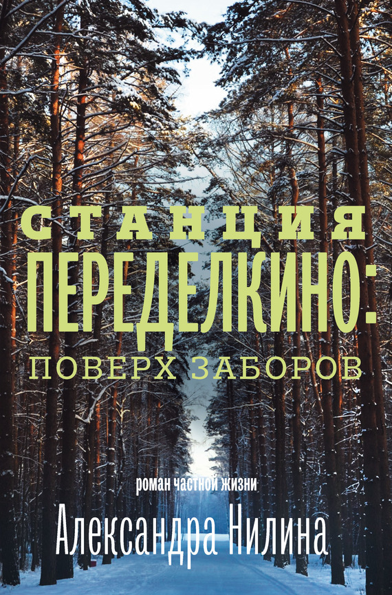 Александр Павлович Нилин Станция Переделкино: поверх заборов