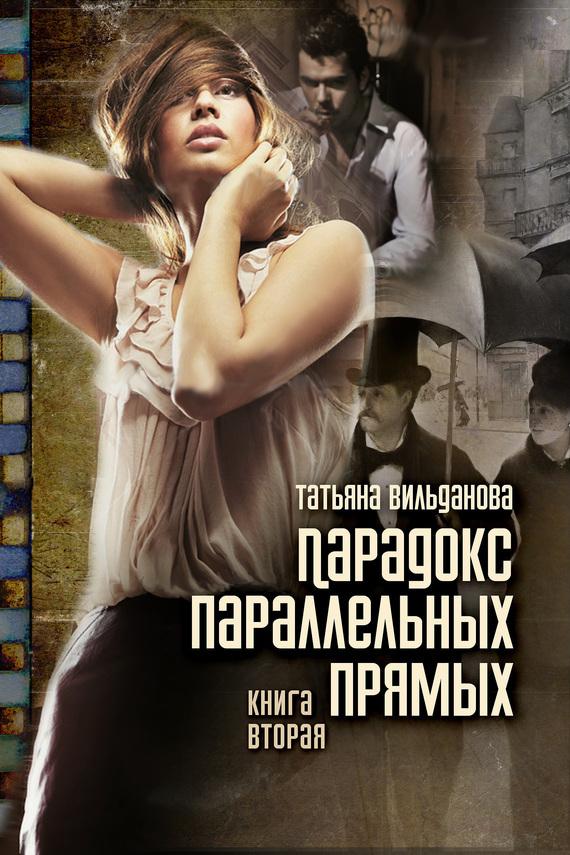 Татьяна Вильданова бесплатно