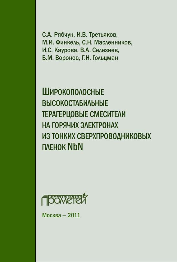 И. С. Каурова Широкополосные высокостабильные терагерцовые смесители на горячих электронах из тонких сверхпроводниковых пленок NbN