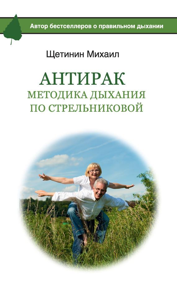 Обложка книги АнтиРак. Методика дыхания по Стрельниковой, автор Щетинин, Михаил