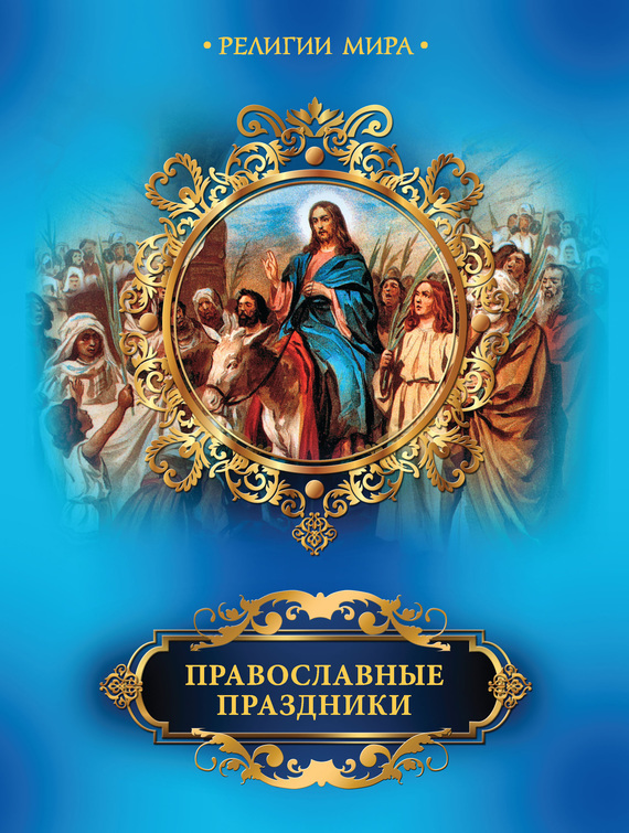 Елена Прокофьева Православные праздники