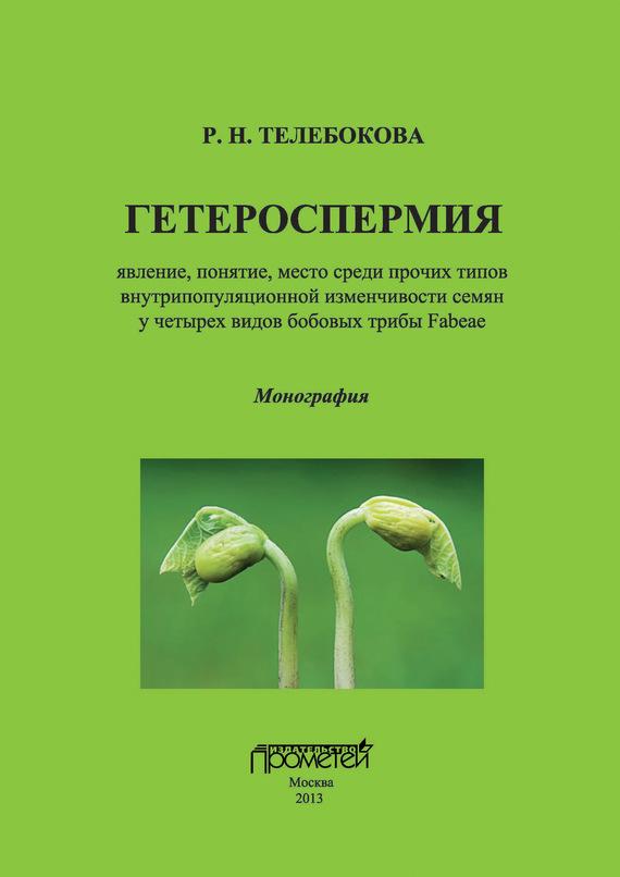 Гетероспермия: явление, понятие, место среди прочих типов внутрипопуляционной изменчивости семян у четырех видов бобовых трибы Fabeae