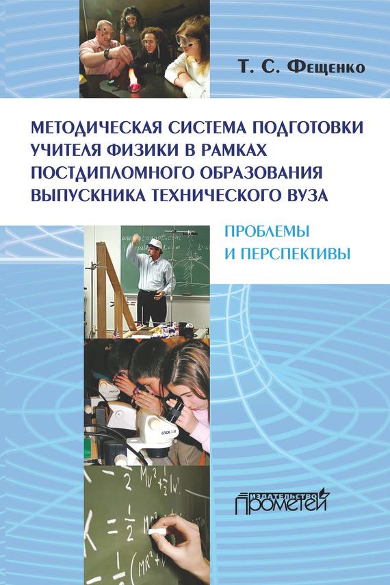 Т. С. Фещенко бесплатно