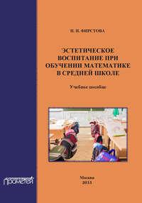 Фирстова, Н. И.  - Эстетическое воспитание при обучении математике в средней школе