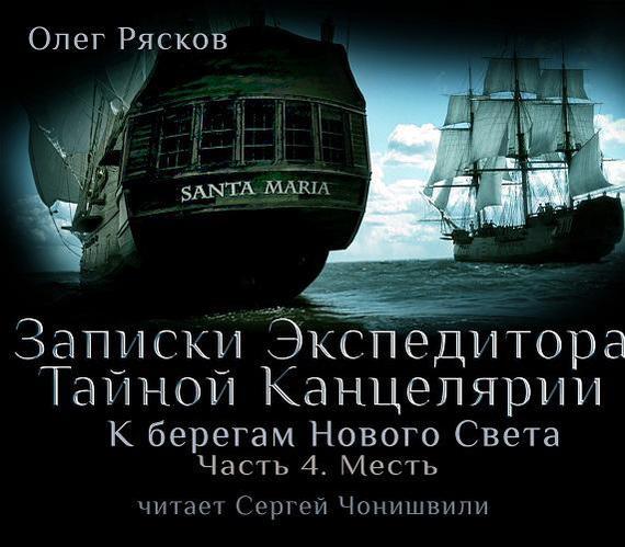 Олег Рясков бесплатно