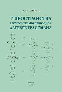 Цыбуля, Л. М.  - T-пространства в относительно свободной алгебре Грассмана
