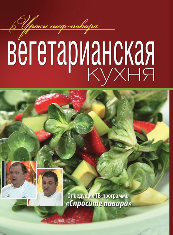 Коллектив авторов Вегетарианская кухня кухня гурмана изысканные рецепты от лучших поваров