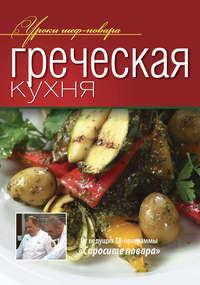 - Греческая кухня