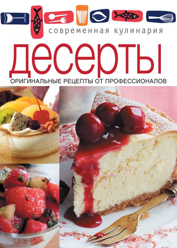 обложка электронной книги Десерты. Оригинальные рецепты от профессионалов