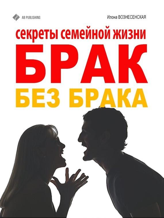 Илона Вознесенская - Брак без брака. Секреты семейной жизни