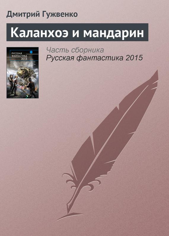 Дмитрий Гужвенко Каланхоэ и мандарин магнит на низ живота