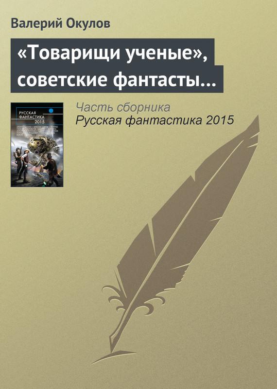 «Товарищи ученые», советские фантасты… ( Валерий Окулов  )