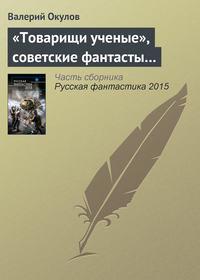 Окулов, Валерий  - «Товарищи ученые», советские фантасты…