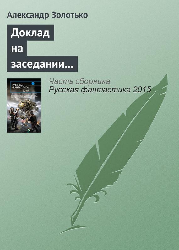 захватывающий сюжет в книге Александр Золотько