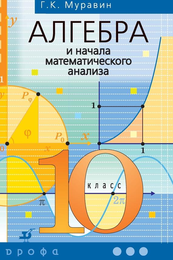 Муравин муравина алгебра учебник класс 10 гдз