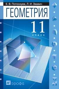 Звавич, Л. И.  - Геометрия. 11 класс. Углублённый уровень