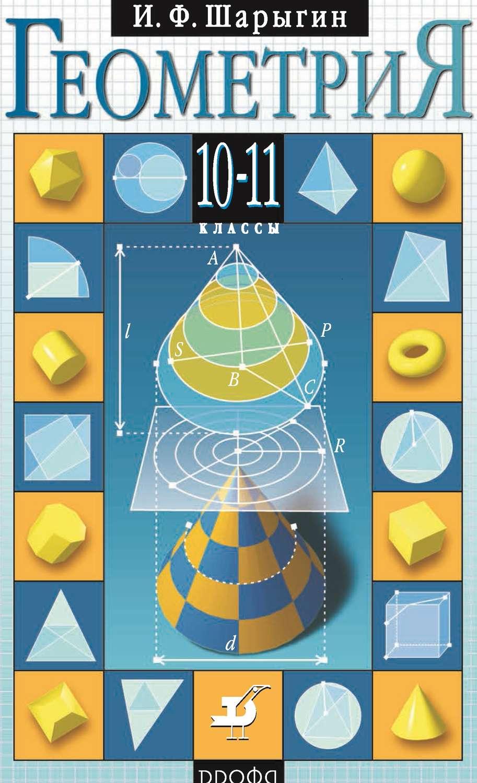 Учебник геометрия 10-11 класс онлайн