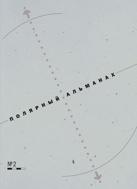 Юрий Бурлаков Полярный альманах № 2 ISBN: 978-5-98797-071-3