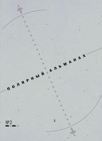 Бурлаков, Юрий  - Полярный альманах № 2