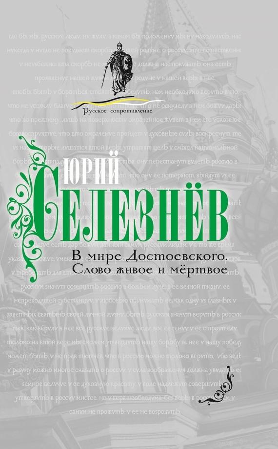 Юрий Иванович Селезнев бесплатно
