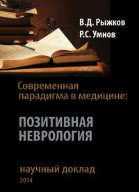 Рыжков, Валерий  - Современная парадигма в медицине. Позитивная неврология