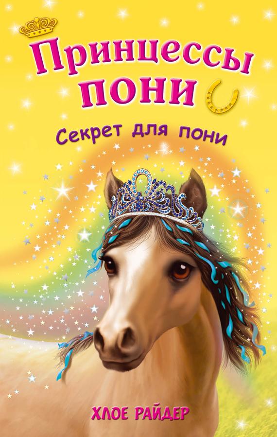 Хлое Райдер Секрет для пони райдер хлое день рождения пони