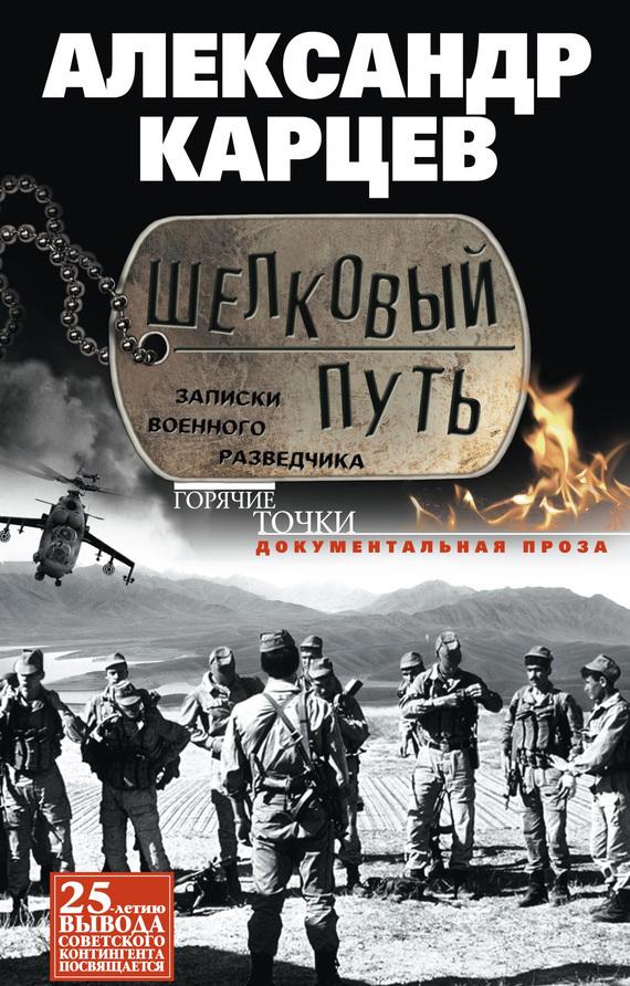 Александр Карцев Шелковый путь. Записки военного разведчика