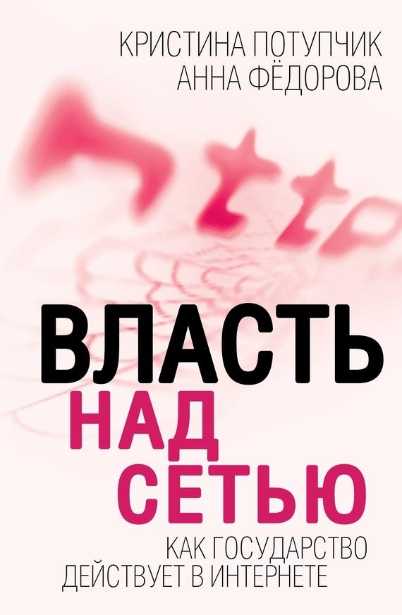Анна Федорова бесплатно