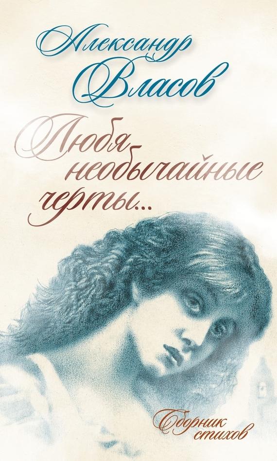 Александр Власов Любя необычайные черты… Стихи
