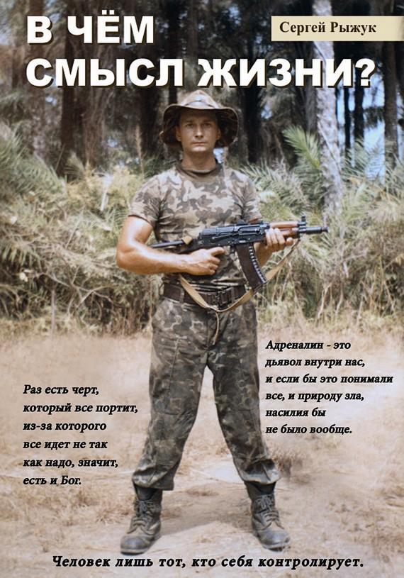 Сергей Рыжук бесплатно