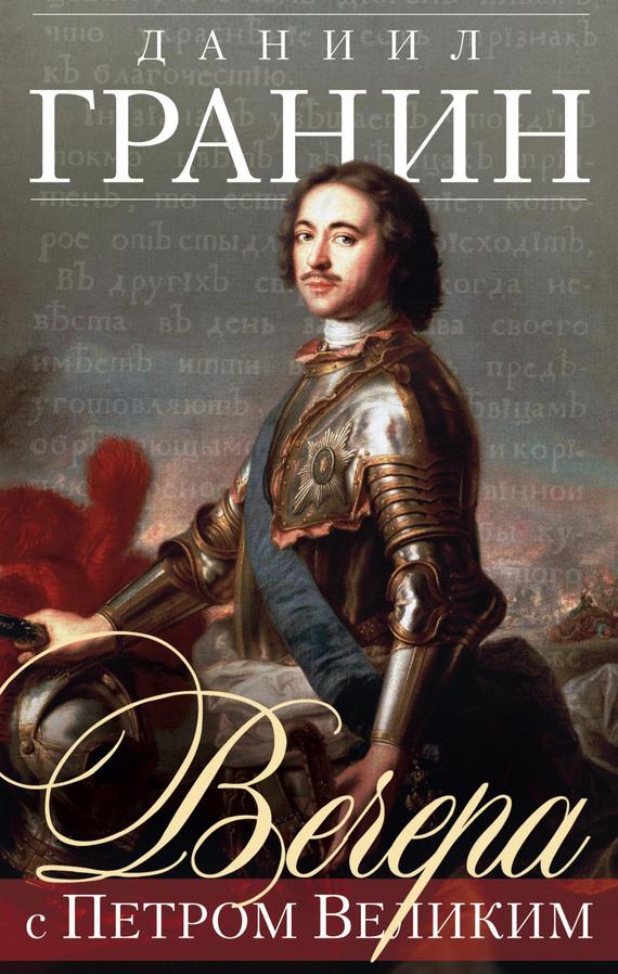 Даниил Гранин - Вечера с Петром Великим