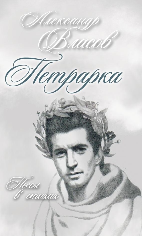 Александр Власов Петрарка. Пьесы в стихах