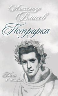 Власов, Александр  - Петрарка. Пьесы в стихах