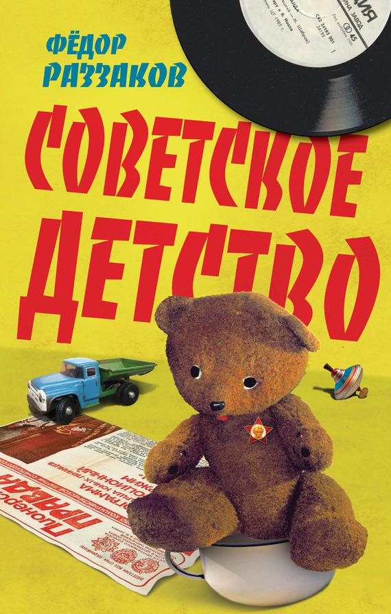 Федор Раззаков Советское детство счастливое детство качалка квадрат
