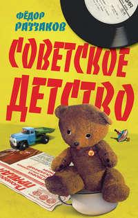 - Советское детство