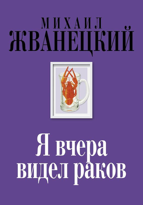 Михаил Жванецкий Я вчера видел раков сапфир я убить нельзя научить