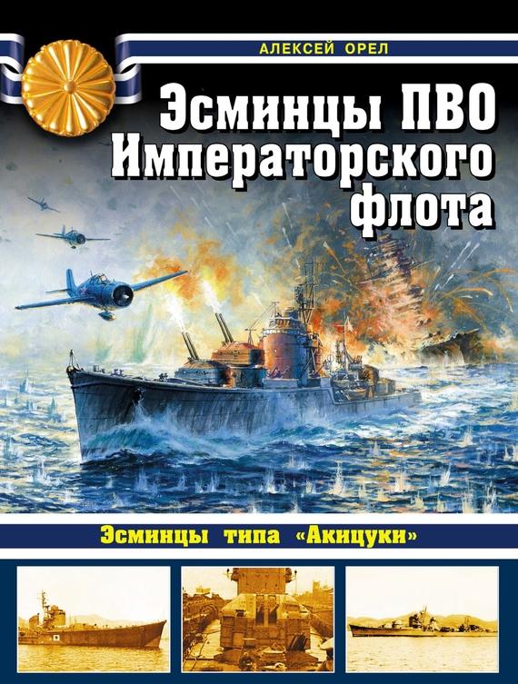 Алексей Орел. Эсминцы ПВО Императорского флота