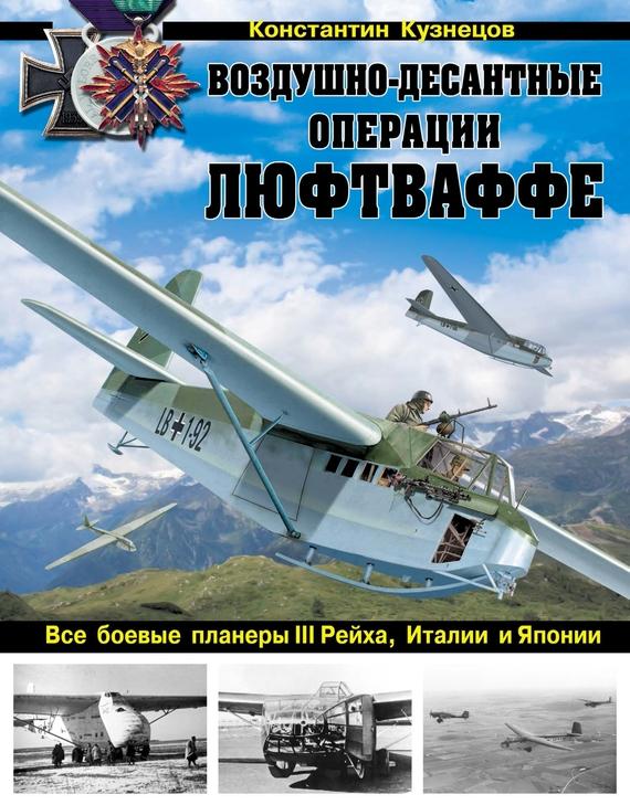 Скачать Воздушно-десантные операции Люфтваффе. Все боевые планеры III Рейха, Италии и Японии бесплатно Константин Кузнецов