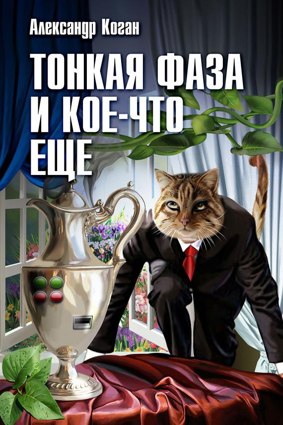 Александр Коган Тонкая фаза и кое-что еще (сборник) комедии пьесы